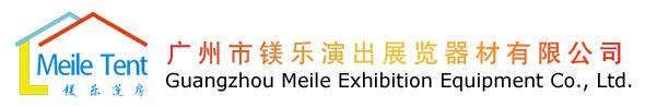 广州镁乐演出展览器材有限公司是业界享有广泛盛誉的帐篷生产厂家